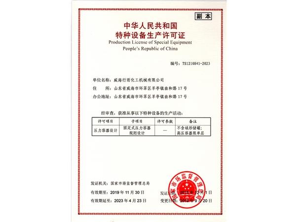 特种设备设计许可证
